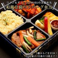 【 和風豆腐ハンバーグ弁当】ふわふわな豆腐ハンバーグに心ほっこり♪四谷...