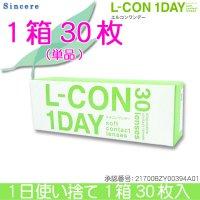 L con 1Day  エルコンワンデー  1日使い...