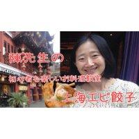 陳先生の初心者も楽しいお料理教室(上海海老餃子)3/22