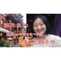 陳先生の美味しい中華を食べるランチ会 3/22