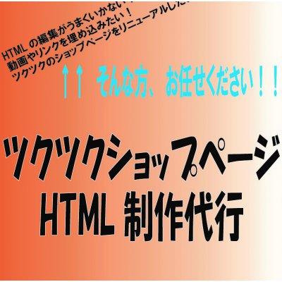ツクツク・ショップページHTML制作代行