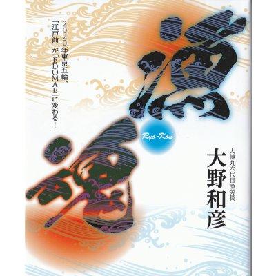 漁魂 ~2020年東京五輪「江戸前」が「EDOMAE」に変わる~