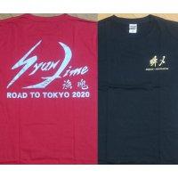 『瞬〆』オリジナルプリント Tシャツ ~2020年東京オリンピック/パラリンピック開催記念~