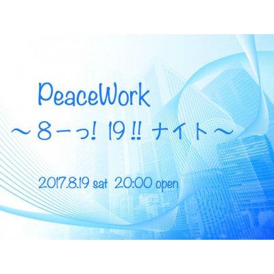 【店頭払い専用】★ 8/19 (土) 20:00〜23:30 ★『 PeaceWork ~8ーっ!19!!ナイト~ 』@ peace yanagi kinshicho ★