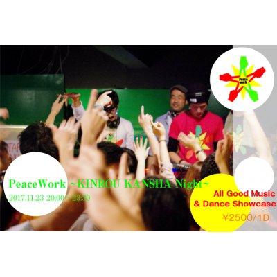 【店頭払い専用】★ 11/23 (祝) 20:00〜23:30 ★『 PeaceWork 〜勤労感謝ナイト〜』
