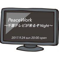 【店頭払い専用】★ 9/24 sun 20:00〜23:00 ★『 PeaceWork 〜千葉テレビが来るぞ Night♪〜 』@ peace yanagi kinshicho★