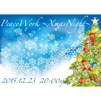 ★12/23(祝)20:00〜23:30 ★『PeaceWork 〜Xmas Night〜 』 @ peace yanagi kinshicho★