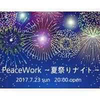 【店頭払い専用】★ 7/23 (日) 20:00〜23:30 ★『 PeaceWork 〜夏祭りナイト...