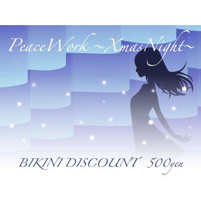 ★BIKINI  DISCOUNT 500円★ 12/23(祝)20:00〜23:30★『Peacework 〜Xmas Night〜 』@ peace yanagi kinshicho★