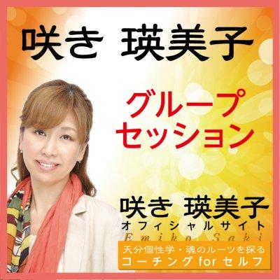 咲き瑛美子の魂のルーツを探る グループセッション