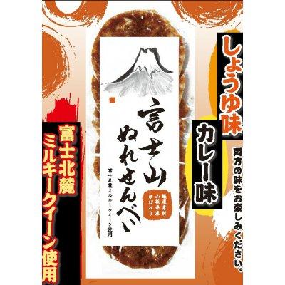 期間限定!ポイント倍増中★【お得セット】富士山ぬれせんべいの画像1