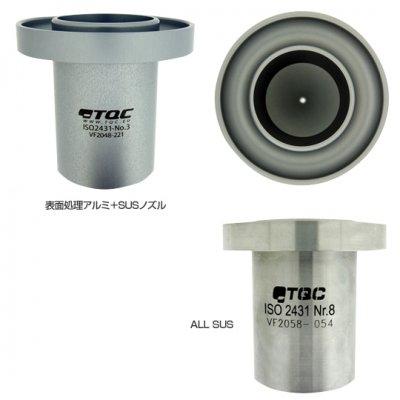 スタンド用ISOカップ アルミ製カップ+ステンレス製ノズル KT-VF2048、KT-VF2049、KT-VF2183、KT-VF20...