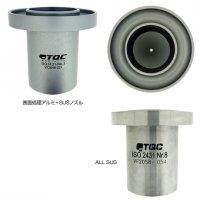 スタンド用ISOカップ アルミ製カップ+ステンレス製ノズル KT-VF2048、KT-VF2049、KT-VF2183、KT-VF2050、KT-VF2051