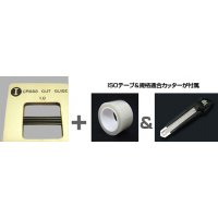 COTEC ISOクロスカットガイド CCI(シー・シー・アイ)シリーズ CCI-1 ISOテープ&カッター付きセット KE-CCI-1+C