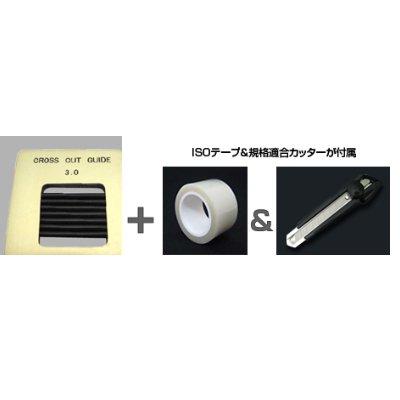 COTEC ISOクロスカットガイド CCI(シー・シー・アイ)シリーズ ISOテープ&カッター付セット KE-CCI-3+C