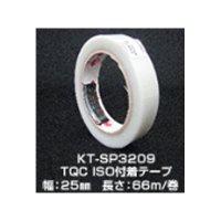 ISO付着テープ 66m 1巻 KT-SP3209