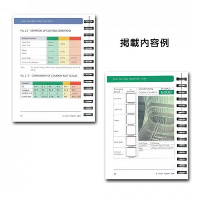TANK COATINGS CONDITION GUIDE KT-LD3075