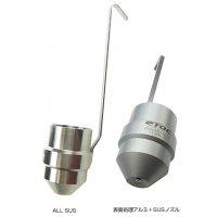 ディップ用ISOカップアルミ製カップ+ステンレス製ノズル KT-VF2090、KT-VF2091、KT-VF2185、KT-VF2092、KT-VF2093