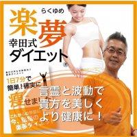 体も心も幸せに!美しく健康に若返る!《一緒にイコ~ 1500円 割引》(2.5時間)