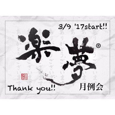 【第5回楽夢®︎サンキュー会 9/11(月)集合18:45  開始19:00 】