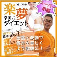 楽夢®︎ダイエットのすべてを❗️(2.5時間)【スーパー早割】