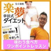 味わう食べ方ワンポイントレッスン 〜楽夢®ダイエット式〜