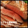 1kg自家製ローストビーフ(カ...