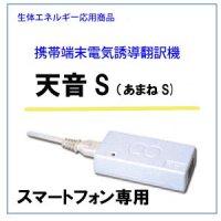 天音S あまねS 電気誘導翻訳機 スマートフォン専用