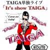 ★満員御礼★TAIGA(タイガ)単独ライブ!「It's show TAIGA 」11月16日公演のウェブチケットは完売いたしました。