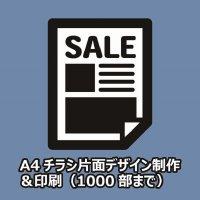 【お店さん必見!店舗販促の必須ツール!】A4チラシ片面カラー制作&印刷(1000部まで)