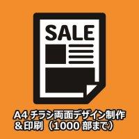 【お店さん必見!店舗販促の必須ツール!】A4チラシ両面カラー制作&印刷(1000部まで)