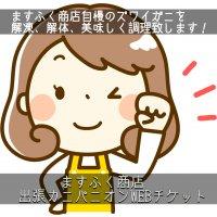 《店頭払いのみ》出張!カニパーティーパック4〜5名分(カニ2.5kg込み)...