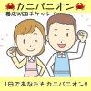 カニパニオン養成WEBチケット...