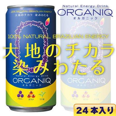 ORGANIQ(オルガニック)-自然由来原料から生まれたエナジードリンク24本入り1ケース【13%ポイント進呈!】