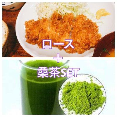 ロースかつ+桑茶SET