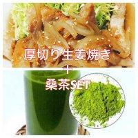 極厚生姜焼き+桑茶SET