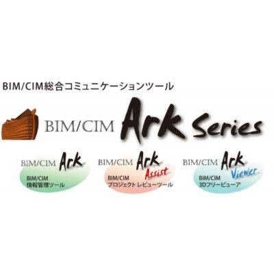 BIM/CIM Ark 2015 ネットワーク版 基本セット(3ライセンスパック)の画像1