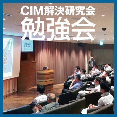 【非会員・2回目以降参加者用】CIM解決研究会 6/25勉強会チケット