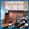 CIM解決研究会 1/18 勉強会+懇親会 チケット