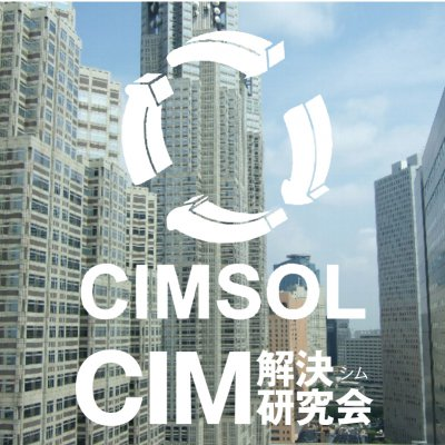 【非会員・初参加用】CIM解決研究会 9/19 勉強会 チケットのイメージその2