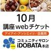 【銀行振込&店頭(会場)払い専用・会員】10/15 幸せのカタチ!WEBチケット