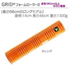 GRID フォームローラー2