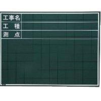 現場写真工事用 木製黒板 W-6C 052016