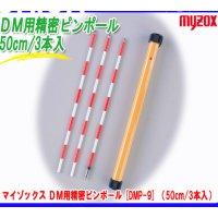 DM用ピンポール DMP-9 101915