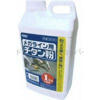 プロマート メガライン用補充粉チョーク(チタン粉) 白 1kg 216612