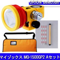 MG-1500 GPⅡプリズムAセット 218276
