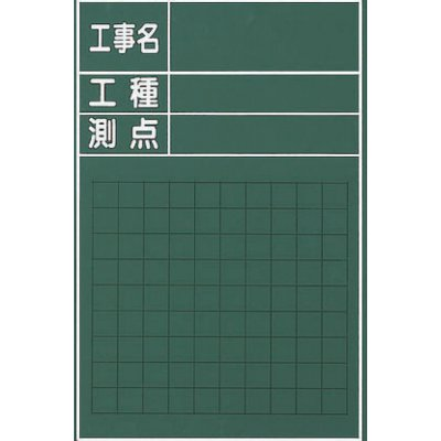現場写真用木製黒板 W-3CS 215253