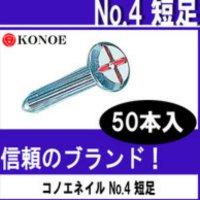 コノエネイル No.4短足 50本入り 213830
