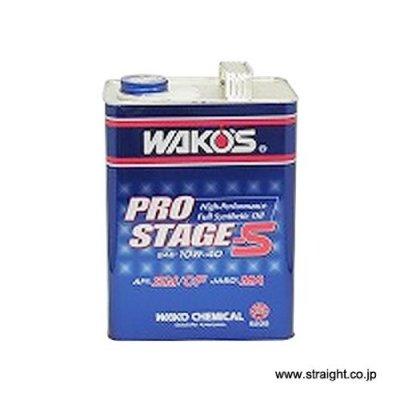 ワコーズ PRO-S40 プロステージS 10W40 高性能ストリートスペックエンジンオイル E235 4L