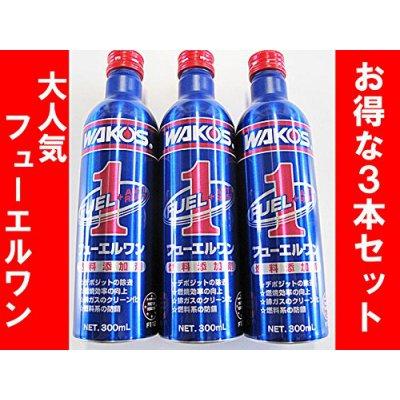 WAKO'S(ワコーズ) F-1 フューエルワン 300ml ×3本セット!★燃料添加剤 激安!